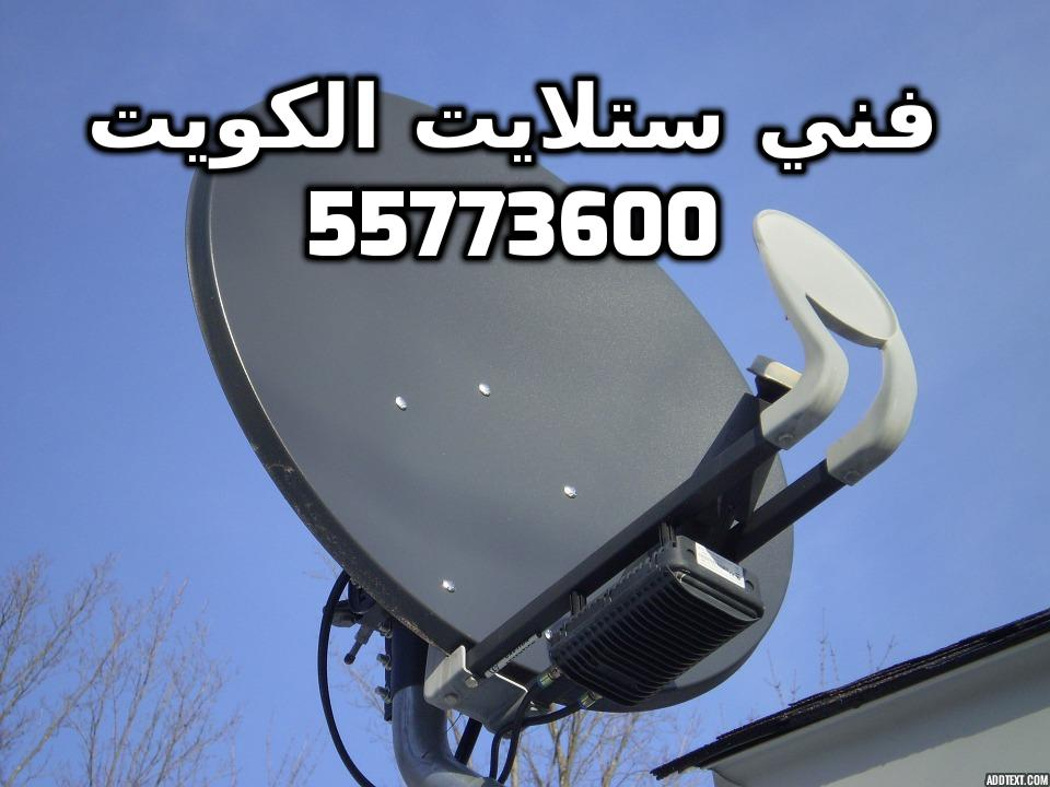 فني ستلايت الجابرية الروضة السرة 55773600