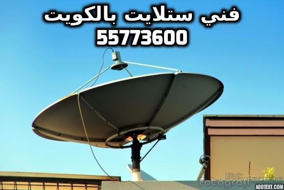 فني ستلايت الدسمة الدعية الشعب 55773600