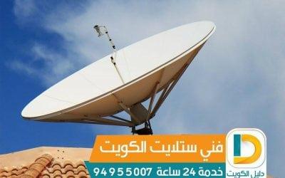 فني ستلايت الفنطاس 55773600 خدمات ستلايت المنطقه العاشره الكويت