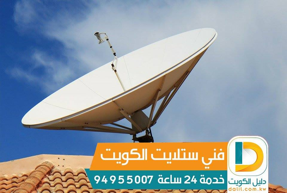 فني ستلايت ام الهيمان 55773600 خدمات ستلايت المنطقه العاشره الكويت