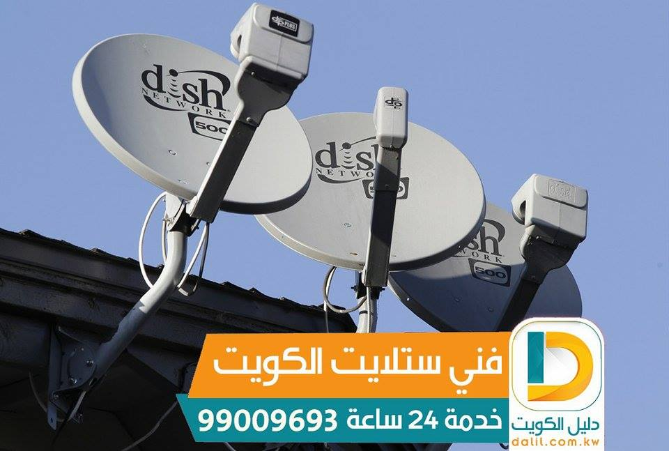 فني ستلايت فهد الاحمد 55773600 خدمات ستلايت المنطقه العاشره الكويت