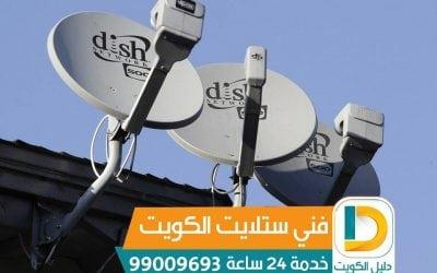 فني ستلايت الصباحيه 55773600 خدمات ستلايت المنطقه العاشره الكويت