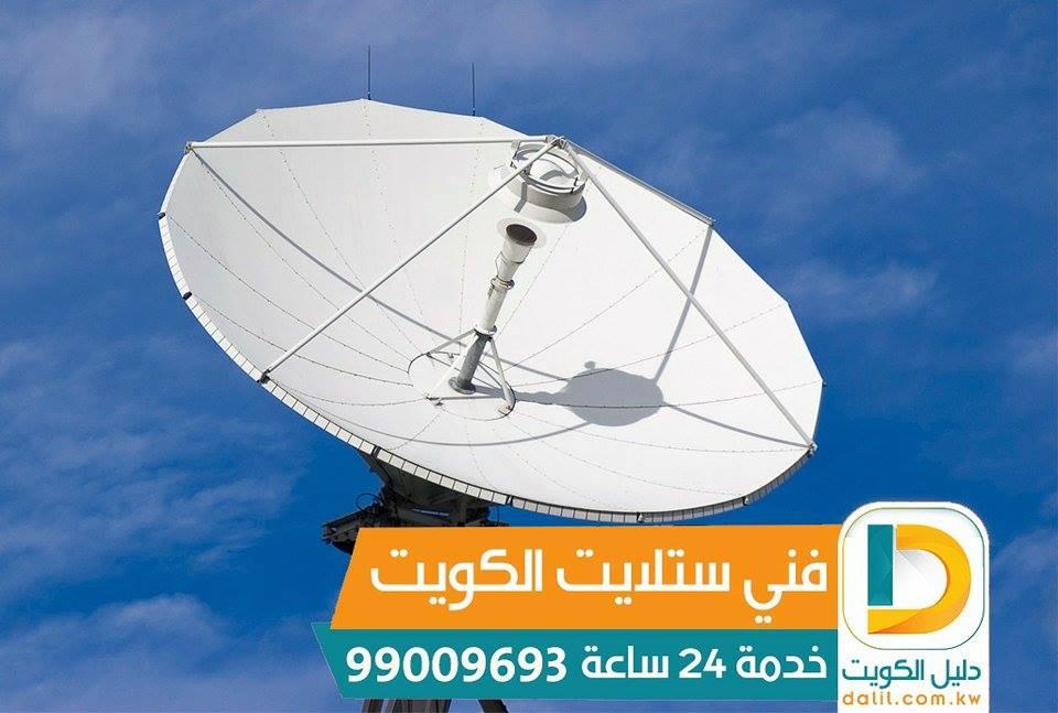 فني ستلايت مبارك الكبير 55773600 خدمات ستلايت المنطقه العاشره الكويت