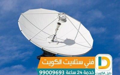 فني ستلايت الوفره 55773600 خدمات ستلايت المنطقه العاشره الكويت
