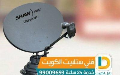 فني ستلايت الاحمدي 55773600 خدمات ستلايت المنطقه العاشره الكويت