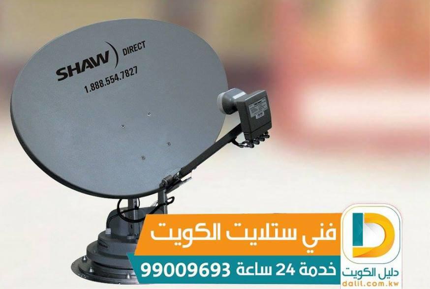 فني ستلايت الظهر 55773600 خدمات ستلايت المنطقه العاشره الكويت