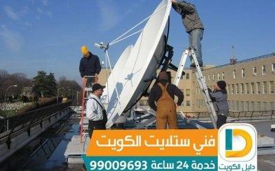 فني ستلايت المهبوله 55773600 خدمات ستلايت المنطقه العاشره الكويت