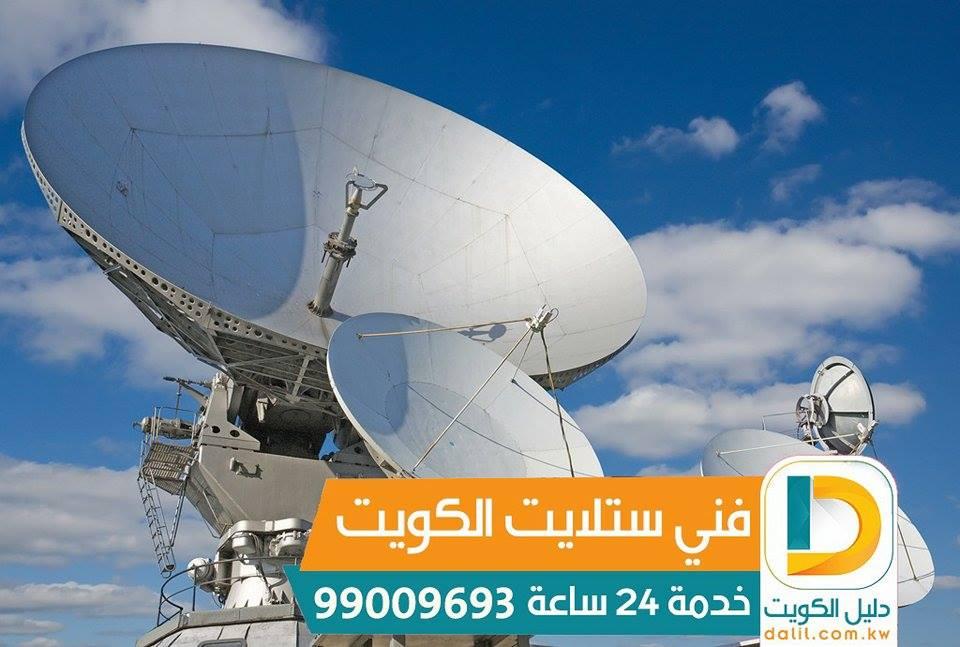 مصلح ستلايت متميز فى الكويت 66005153
