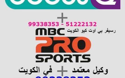 رسيفر بي اوت الكويت 55773600 جهاز بي اوت كيو beoutQ في الكويت