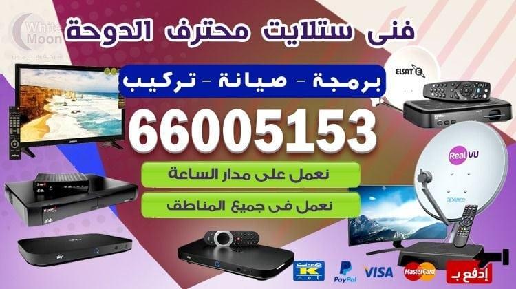ستلايت الدوحة