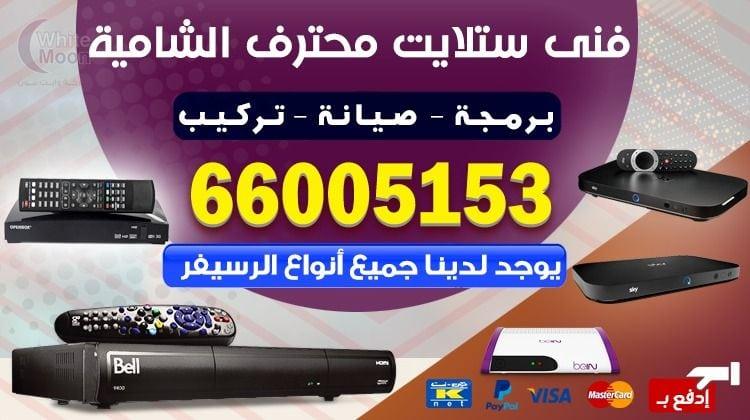 ستلايت الشامية
