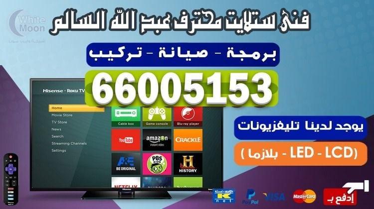ستلايت عبد الله السالم